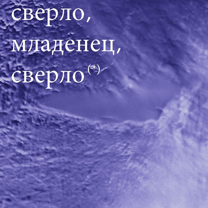 Le lac Vostok, vu du satellite Radarsat © Nasa (*) «Fore, bébé, fore»